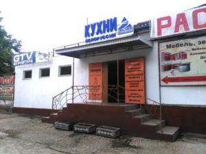 офис крымакрил