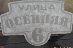 001 Адресная табличка (2)